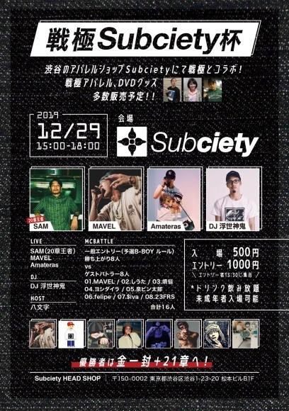 12/29 戦極Subciety杯タイムテーブル 発表!_e0246863_17585458.jpg