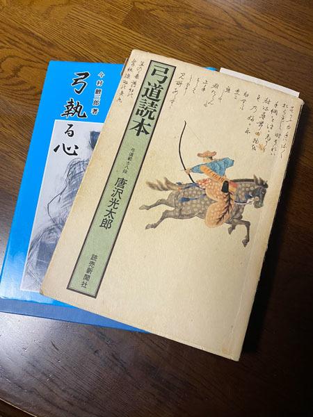 弓の稽古 弓道の書籍 その壱 弓道読本_d0068664_22555243.jpg