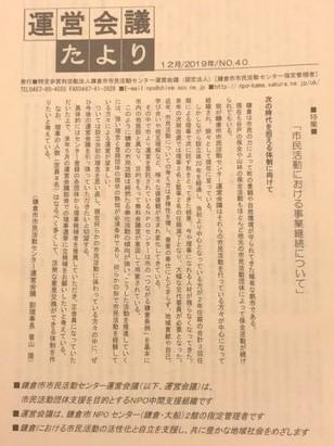 「運営会議たより」に事業継続のインタビュー記事2019・12_c0014967_11114873.jpg