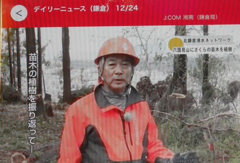 J:COM 湘南・鎌倉が山桜植樹を放映12・24_c0014967_20510799.jpg