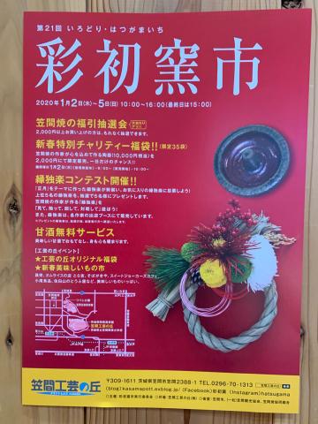 年末年始の営業のお知らせ・T\'IKAのお花柄アルパカニットワンピース_d0187468_16143725.jpg