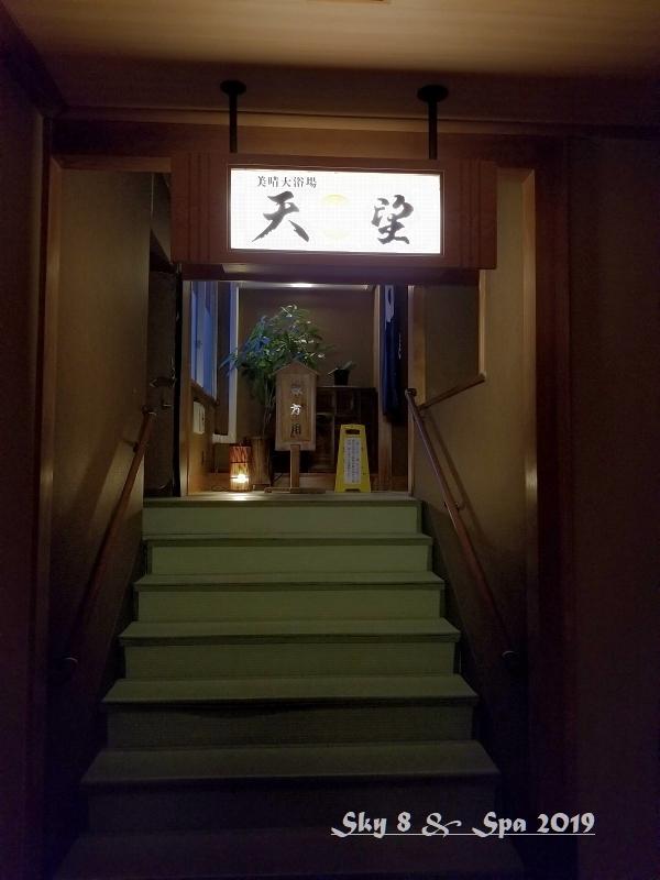 ◆ 30年ぶりの伊豆長岡温泉へ、その8 着物で彩られた全館畳敷きの宿「楽山やすだ」へ 大浴場 前編(2019年12月)_d0316868_21380020.jpg