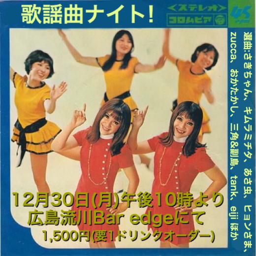 歌謡曲ナイト!詳細_a0042069_01461565.jpg