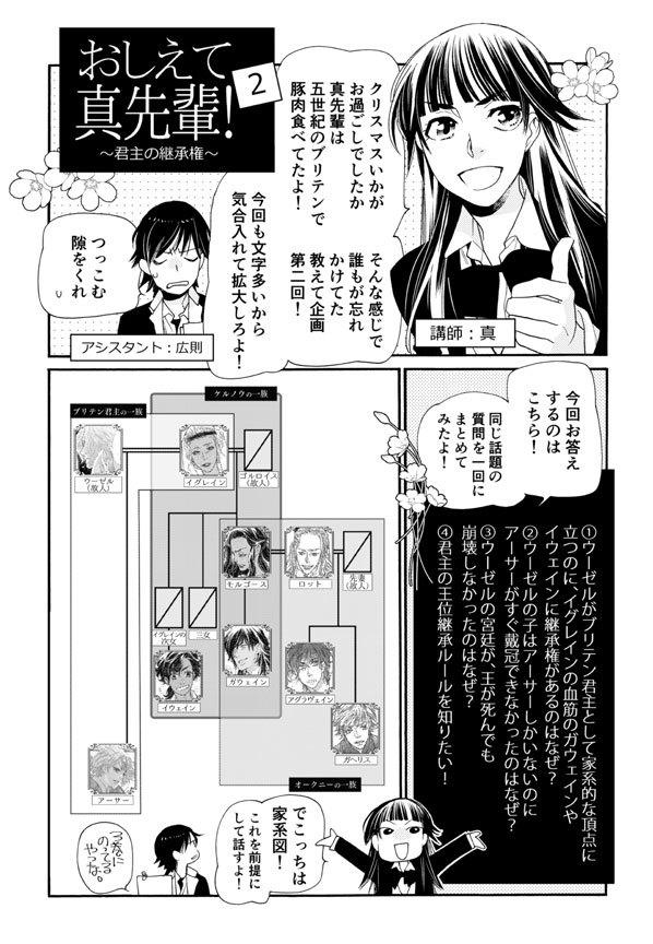 「おしえて真先輩!」第二回 / 本日公開です_a0342172_11392284.jpg