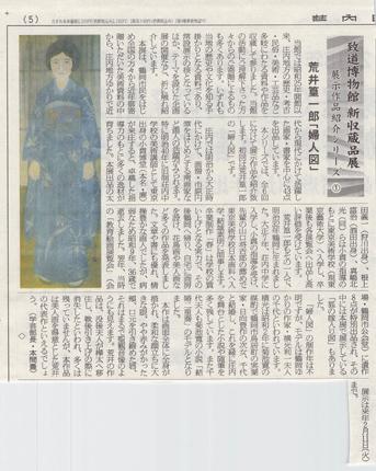 新収蔵品展 開催中_f0168873_0102230.jpg