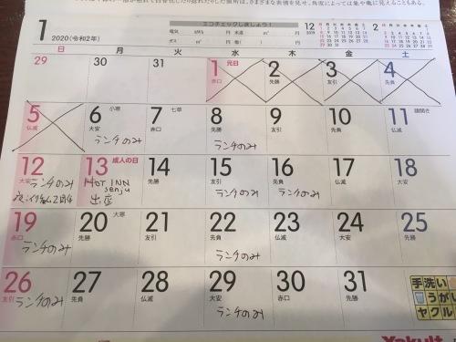 年明け1月のイクチャムスケジュール_e0256075_11535516.jpeg