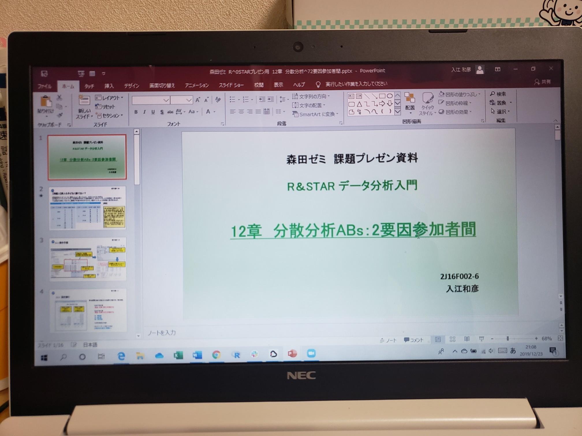データ分析&研究 今年の発表終了_c0160277_00263926.jpg