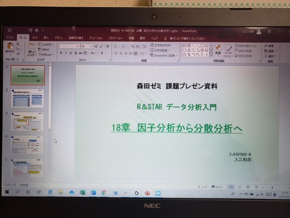 データ分析&研究 今年の発表終了_c0160277_00264034.jpg