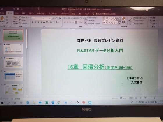 データ分析&研究 今年の発表終了_c0160277_00264058.jpg