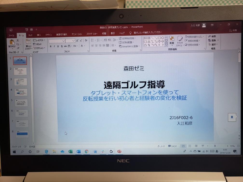 データ分析&研究 今年の発表終了_c0160277_00425694.jpg