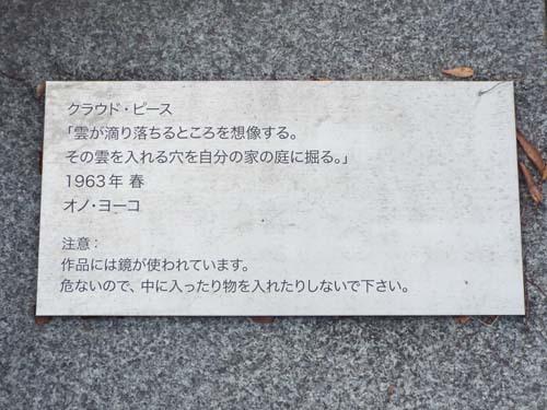 ぐるっとパスNo.6・7 現代美とたば塩博「ミニチュア」展まで見たこと_f0211178_18062219.jpg