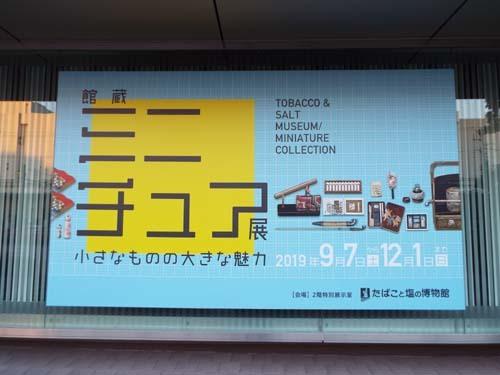 ぐるっとパスNo.6・7 現代美とたば塩博「ミニチュア」展まで見たこと_f0211178_18072795.jpg