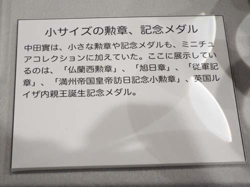 ぐるっとパスNo.6・7 現代美とたば塩博「ミニチュア」展まで見たこと_f0211178_18095030.jpg