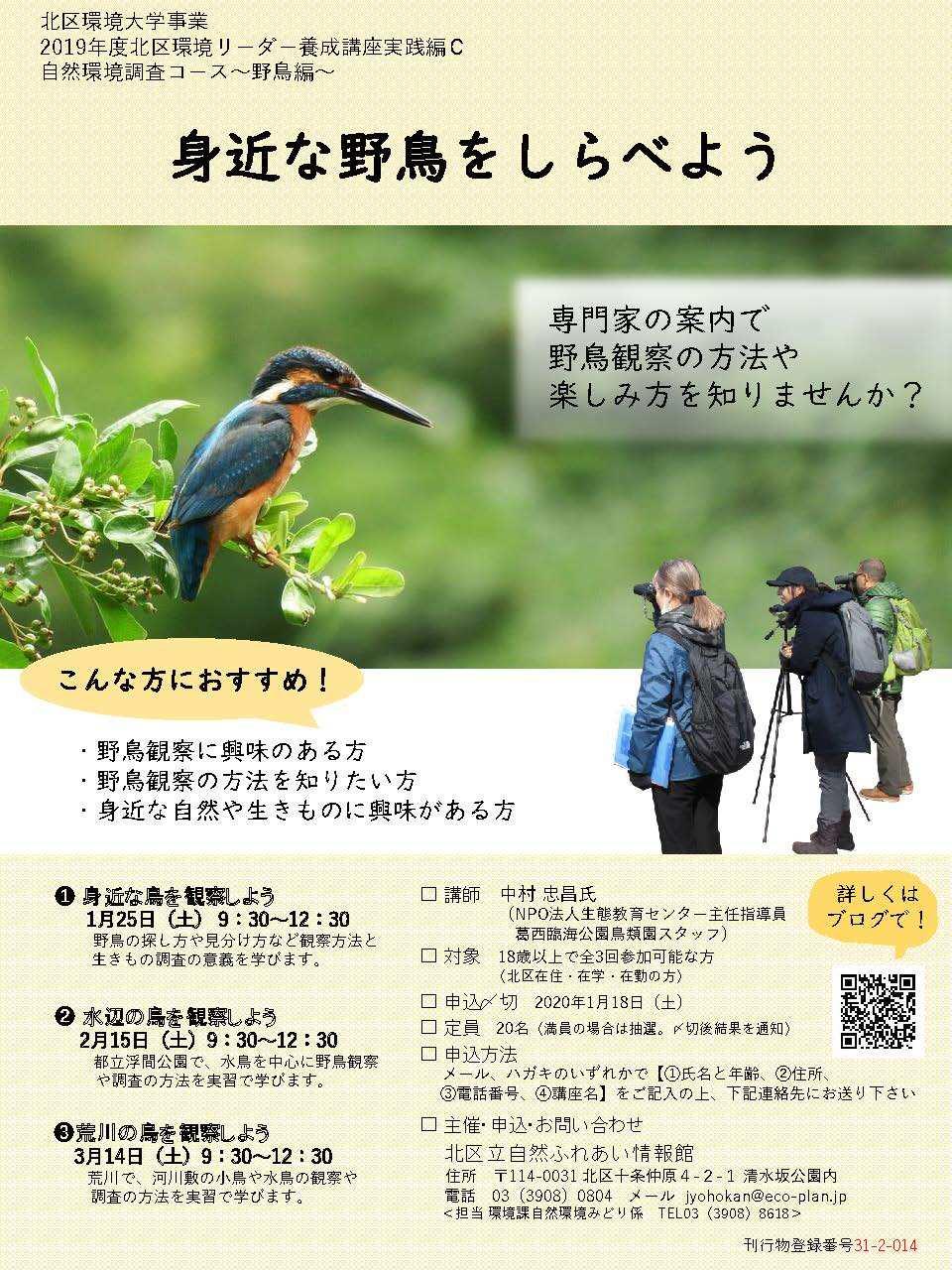 野鳥観察のプロと鳥たちを観察してみませんか?_f0361087_14595175.jpg