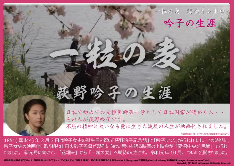 映画『一粒の麦 荻野吟子の生涯』場面集_e0409288_18232306.jpg