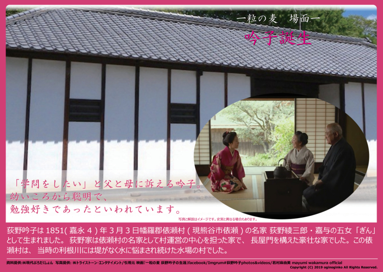 映画『一粒の麦 荻野吟子の生涯』場面集_e0409288_18235418.jpg