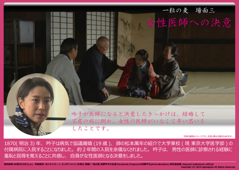 映画『一粒の麦 荻野吟子の生涯』場面集_e0409288_18241190.jpg