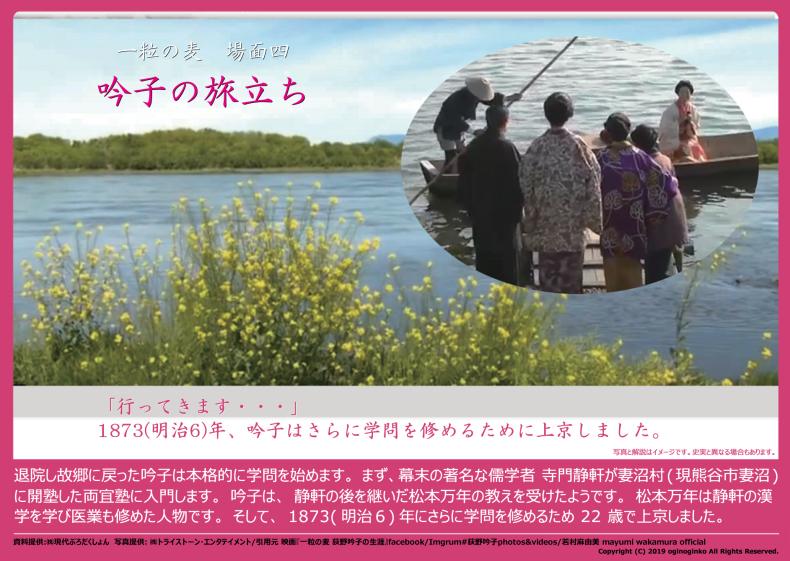 映画『一粒の麦 荻野吟子の生涯』場面集_e0409288_18241660.jpg