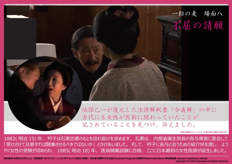 映画『一粒の麦 荻野吟子の生涯』場面集_e0409288_18244159.jpg