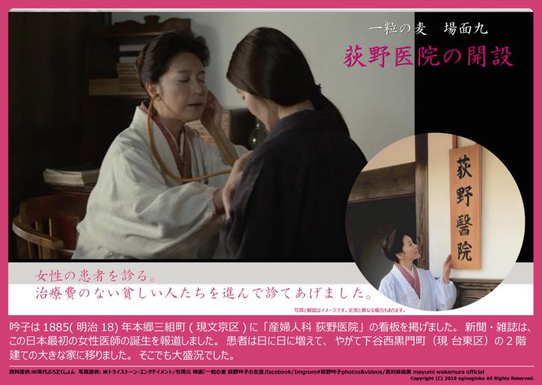 映画『一粒の麦 荻野吟子の生涯』場面集_e0409288_18244700.jpg