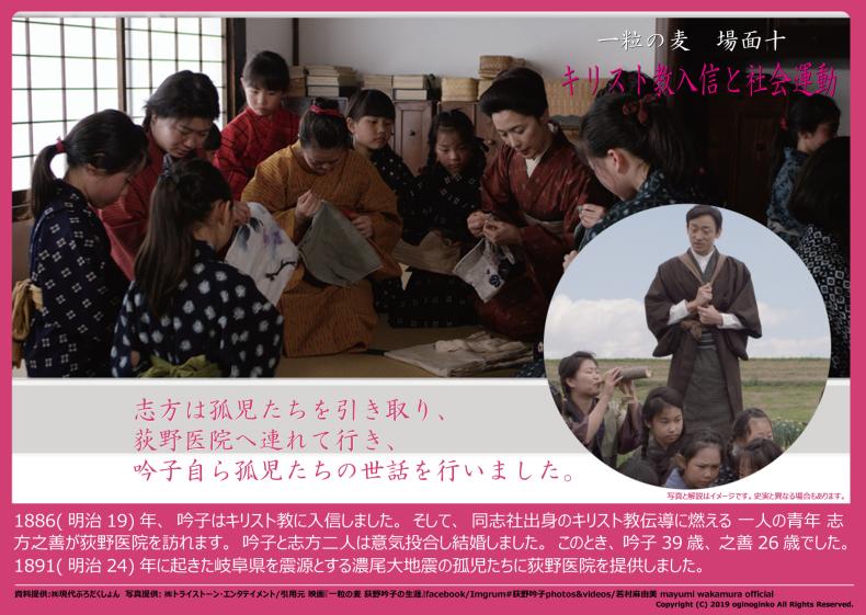 映画『一粒の麦 荻野吟子の生涯』場面集_e0409288_18245379.jpg