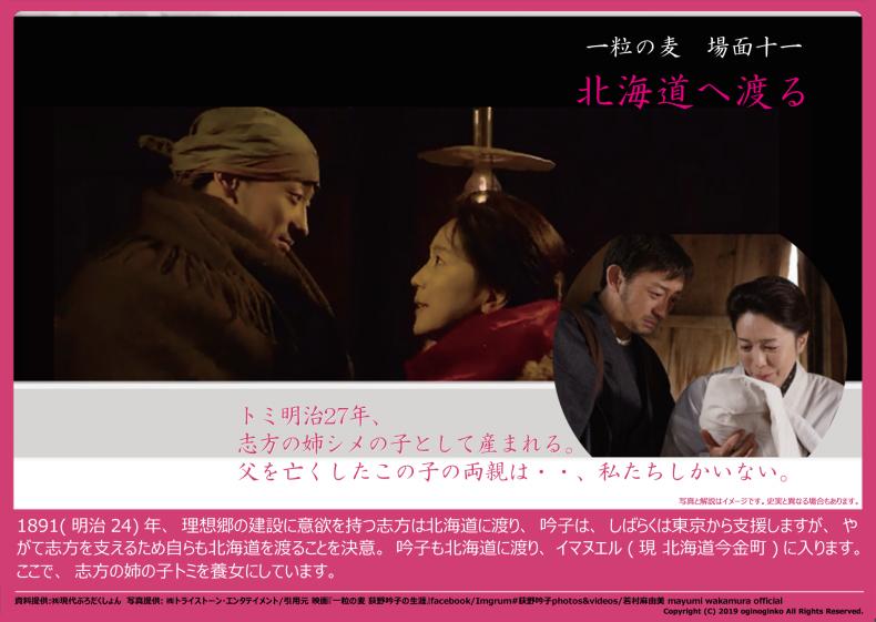 映画『一粒の麦 荻野吟子の生涯』場面集_e0409288_18245949.jpg