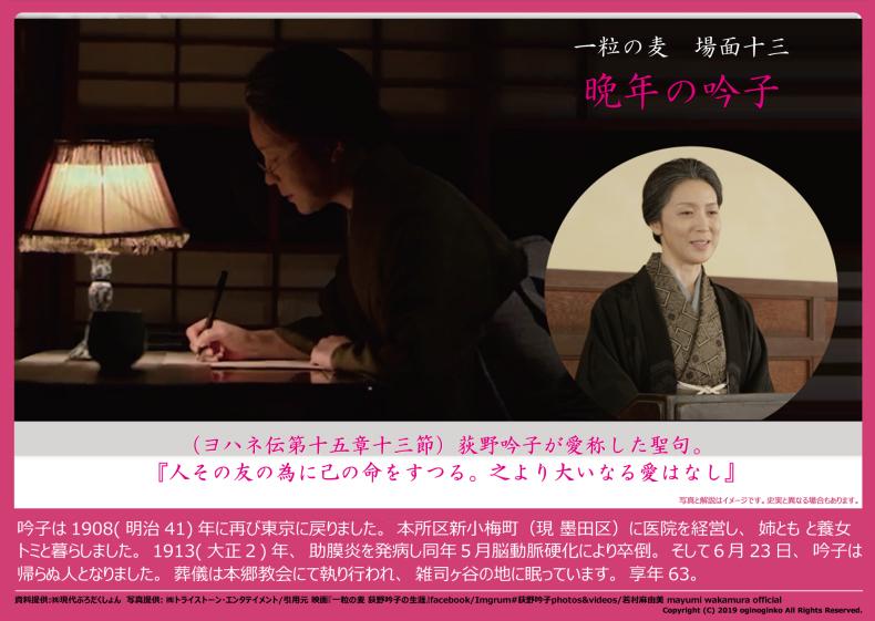 映画『一粒の麦 荻野吟子の生涯』場面集_e0409288_18251983.jpg
