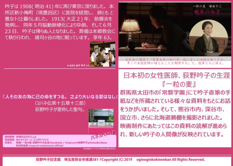 映画『一粒の麦 荻野吟子の生涯』ダイゼスト_e0409288_18452320.jpg