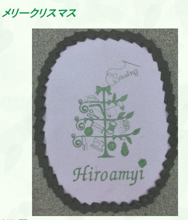感激のミシン刺繍♡_a0370893_23085821.jpg