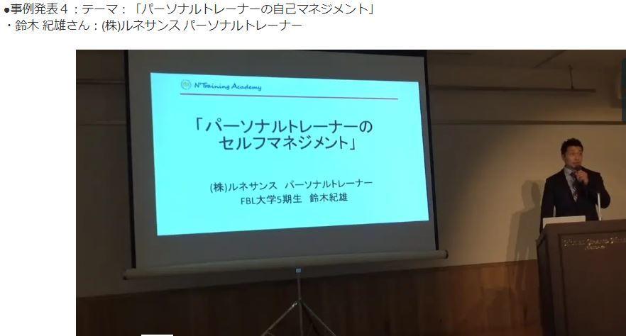 No.4489 12月24日(火):FBL大学大納会の動画販売をスタートしました!_b0113993_14533236.jpg