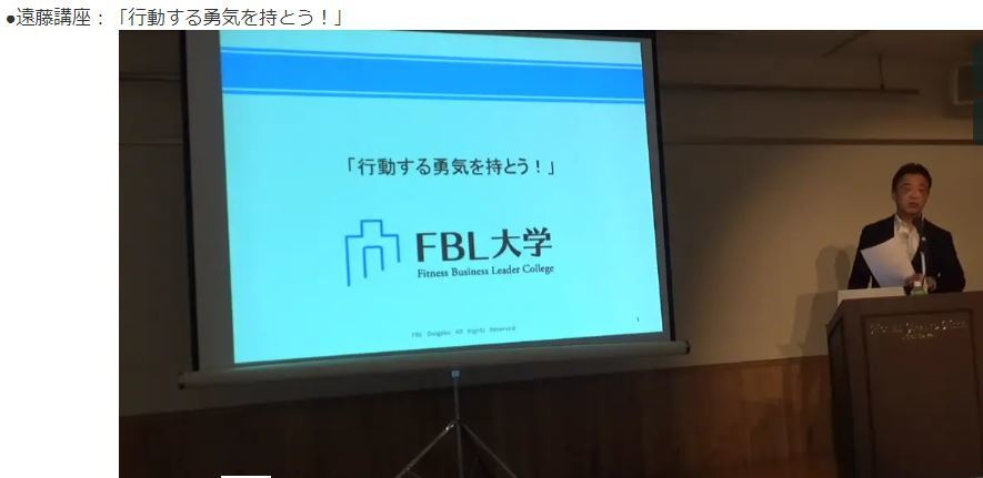 No.4489 12月24日(火):FBL大学大納会の動画販売をスタートしました!_b0113993_14533520.jpg