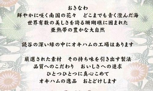 2019年12月25日 沖縄中学同級からお歳暮  その3_d0249595_14274034.jpg