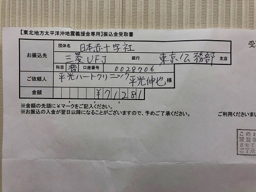 東日本大震災への義援金2019_a0152501_08541967.jpg