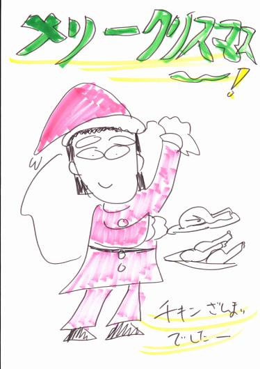 クリスマスは忘年会~。_b0068302_10490469.jpg