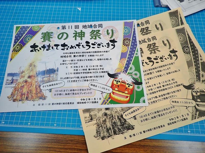 賽の神祭りは1月13日です!_c0336902_20121761.jpg