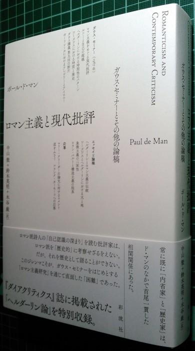 注目新刊:ポール・ド・マン『ロマン主義と現代批評』彩流社_a0018105_12312213.jpg