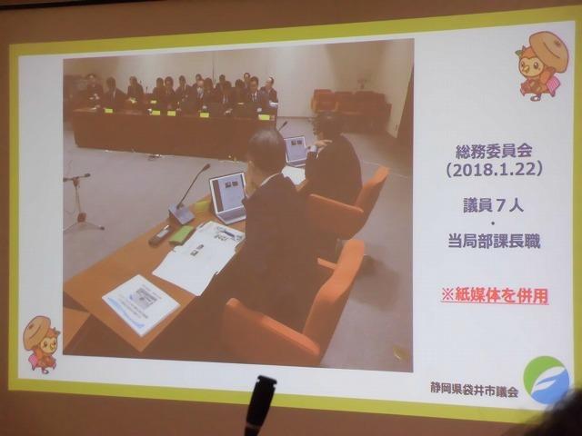 富士市議会として何を目的とするタブレット導入か? 県内導入先進市である袋井・藤枝両市議会の取組みを視察_f0141310_08241047.jpg