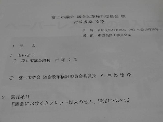 富士市議会として何を目的とするタブレット導入か? 県内導入先進市である袋井・藤枝両市議会の取組みを視察_f0141310_08242489.jpg