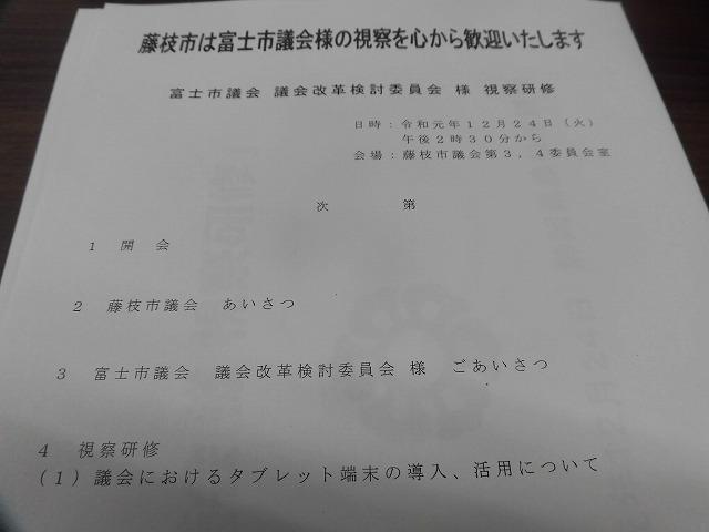 富士市議会として何を目的とするタブレット導入か? 県内導入先進市である袋井・藤枝両市議会の取組みを視察_f0141310_08250098.jpg