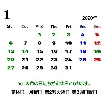 2020年1月の定休日です。_e0131611_16595917.jpg