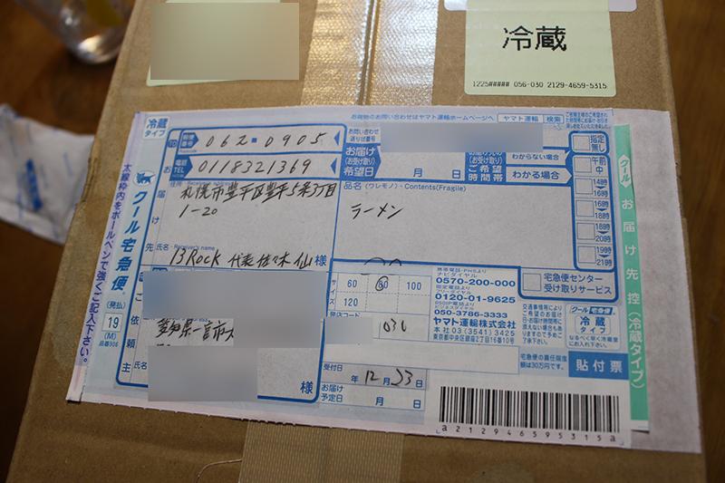 愛知県からサンタクロース ICHIRO? 札幌自転車屋。_a0139912_20463555.jpg