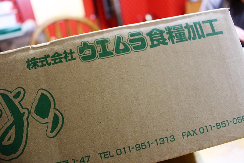 愛知県からサンタクロース ICHIRO? 札幌自転車屋。_a0139912_20463558.jpg