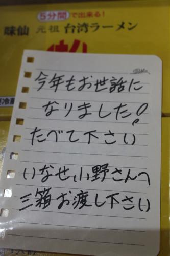 愛知県からサンタクロース ICHIRO? 札幌自転車屋。_a0139912_20463652.jpg