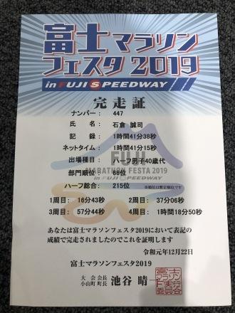 富士マラソンフェスタ2019_a0157022_20224653.jpeg