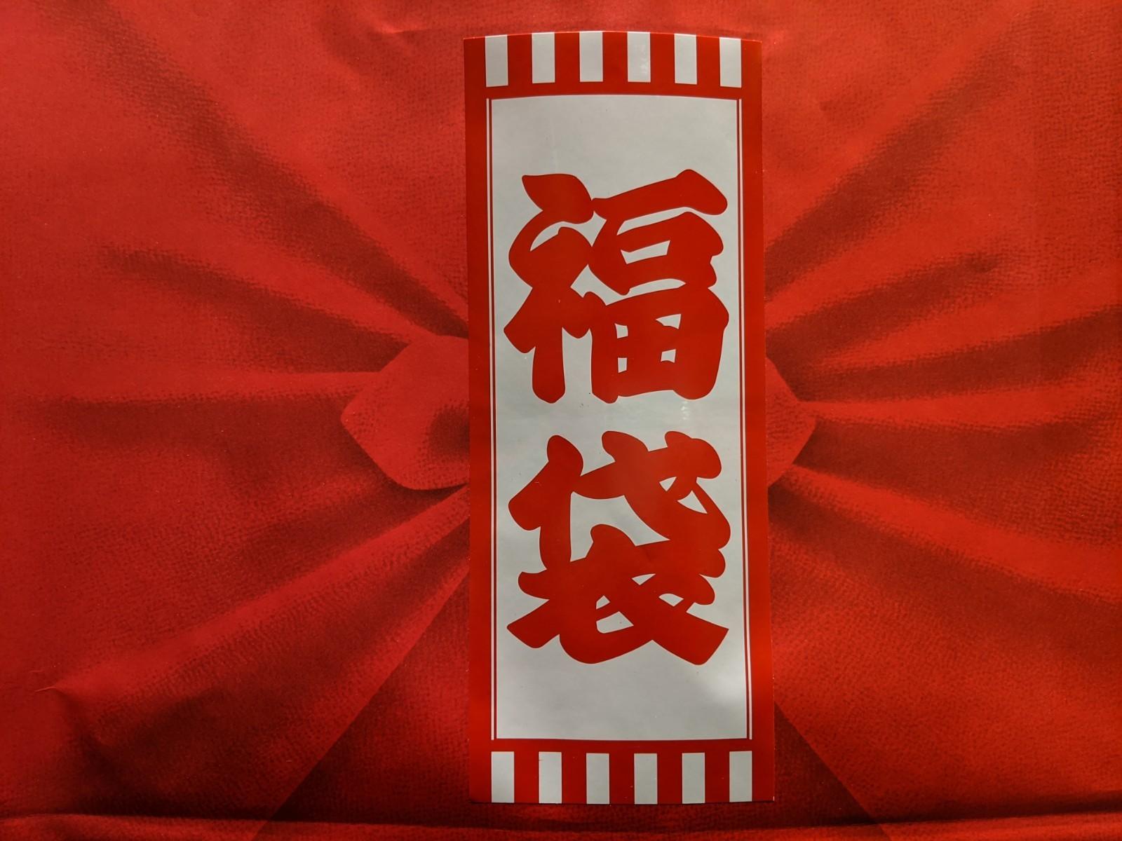 【必見】今年の福袋の中身大公開。_b0226322_19091645.jpg