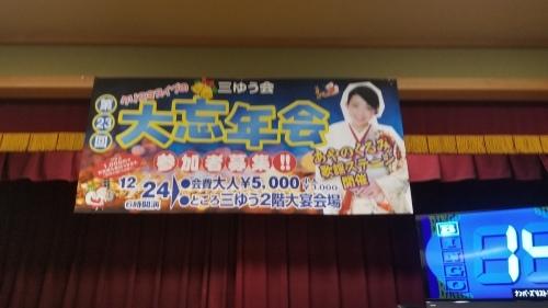 狭山「三ゆう会」忘年会にて♪_f0165126_22295080.jpg