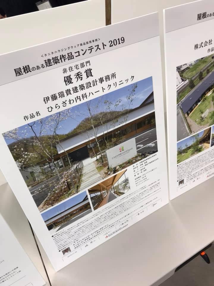 タニタハウジングウエア 屋根のある建築作品コンテストの表彰式&懇親会に参加してきました。_f0165030_08254608.jpg
