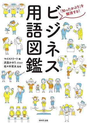 書籍のお仕事です/WAVE出版様_f0165332_23084306.jpg