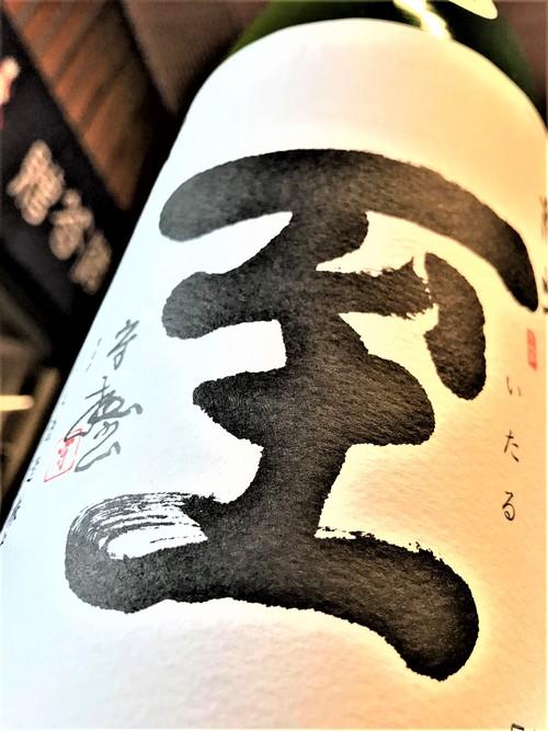 【日本酒】至 しぼりたて 純米活性⛄にごり生原酒 五百万石仕込み 初回限定蔵出し 新酒令和1BY🆕_e0173738_21561735.jpg
