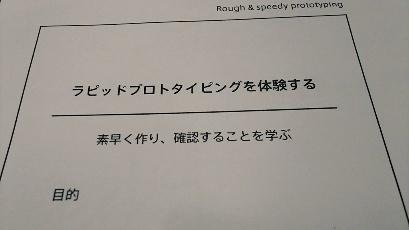 12/21(土)  ラピッドプロトタイピング_a0272042_00100992.jpg